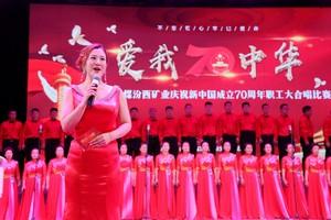 汾西慶祝建國70年職工大合唱30.jpg