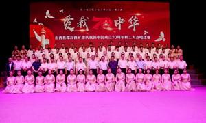 汾西慶祝建國70年職工大合唱33.jpg