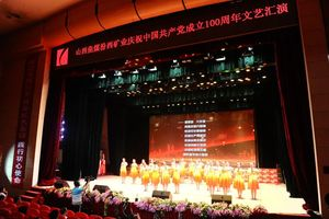 汾西矿业举办庆祝中国共产党成立100周年文艺汇演