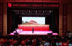 汾西慶祝建國70年職工大合唱7.jpg