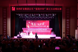 汾西慶祝建國70年職工大合唱11.jpg