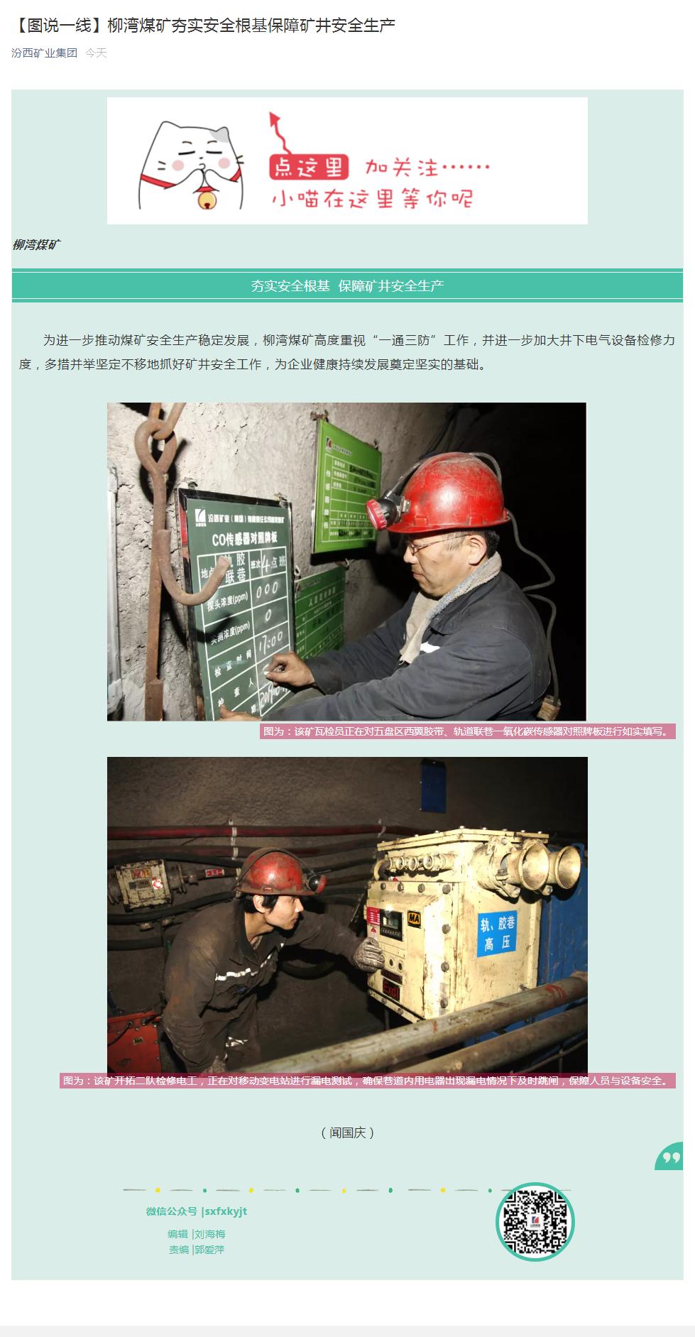 【圖說一線】柳灣煤礦夯實安全根基保障礦井安全生産.png