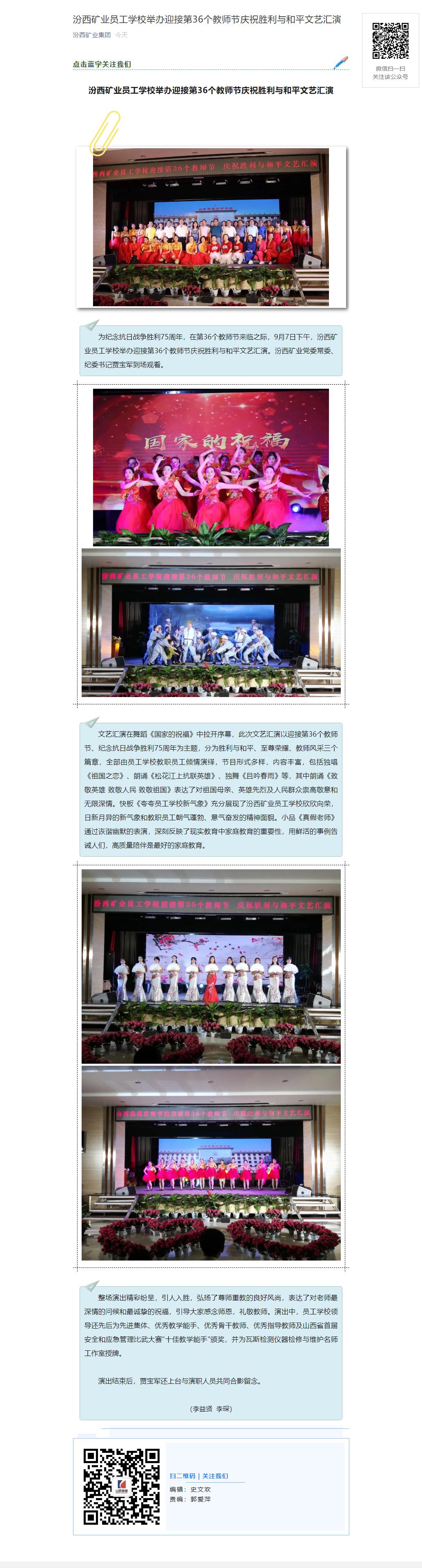 汾西矿业员工学校举办迎接第36个教师节庆祝胜利与和平文艺汇演.png