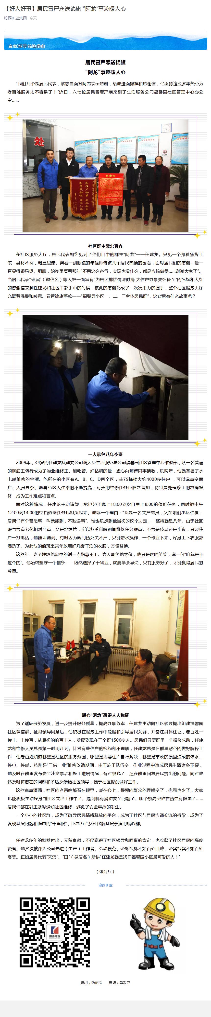 """【好人好事】居民冒严寒送锦旗 """"阿龙""""事迹暖人心.png"""