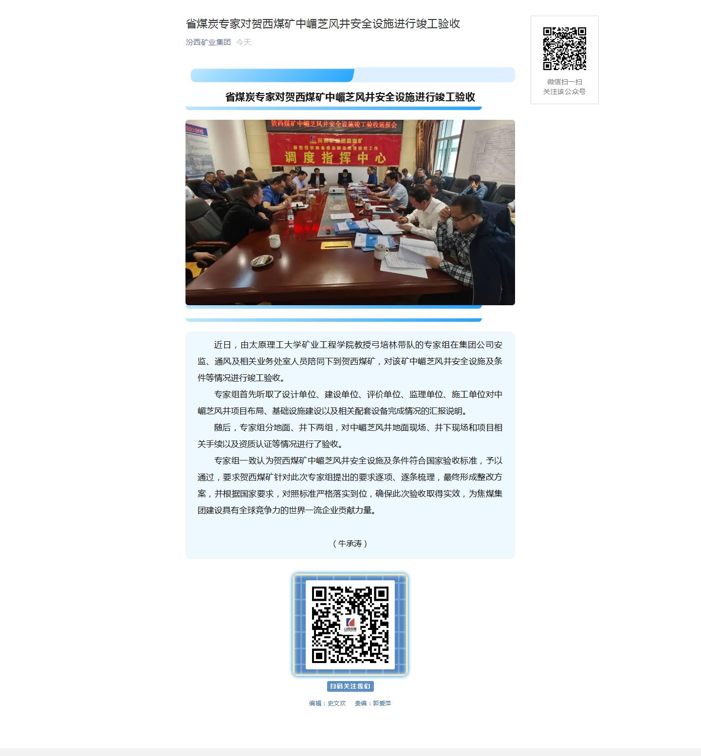 省煤炭专家对贺西煤矿中嵋芝风井安全设施进行竣工验收.png
