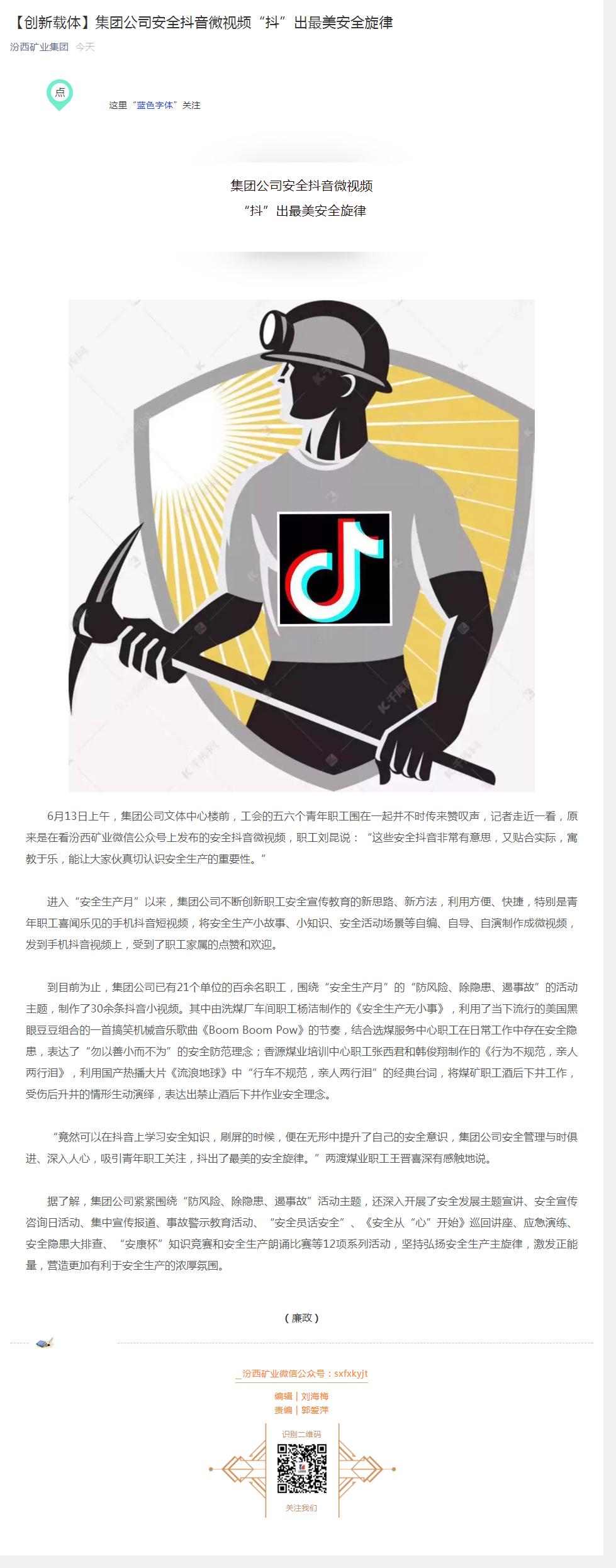 """【创新载体】集团公司安全抖音微视频""""抖""""出最美安全旋律.png"""