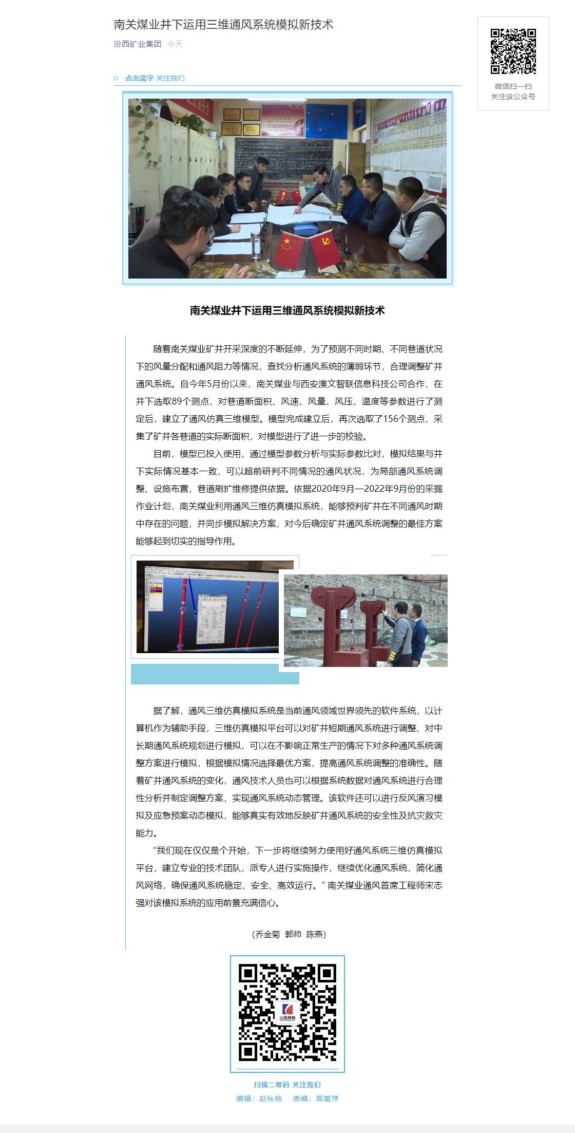 南关煤业井下运用三维通风系统模拟新技术.png