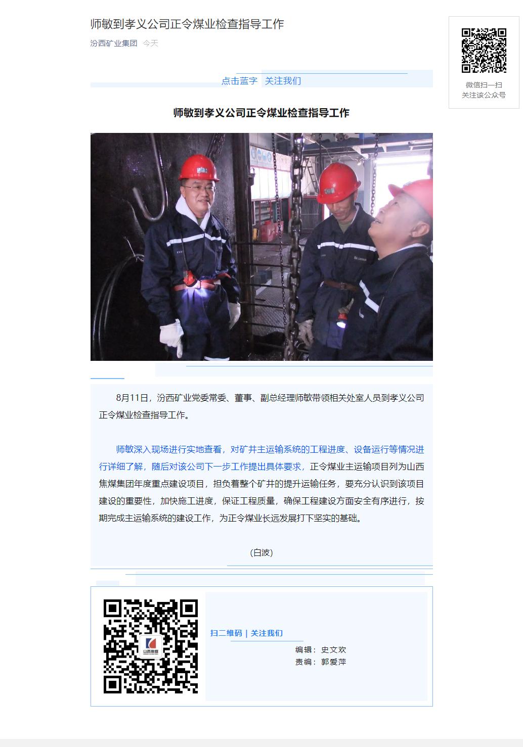师敏到孝义公司正令煤业检查指导工作.png