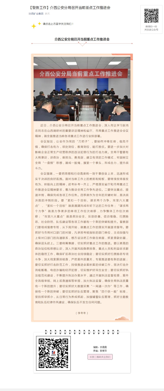 【警务工作】介西公安分局召开当前重点工作推进会.png
