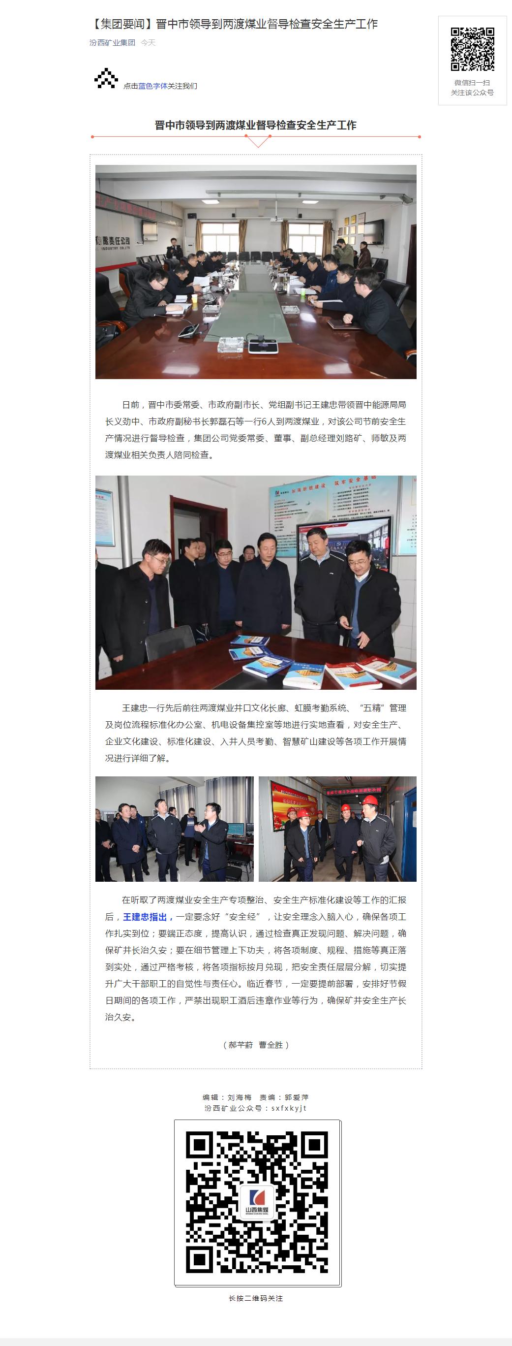 晋中市领导到两渡煤业督导检查安全生产工作.png