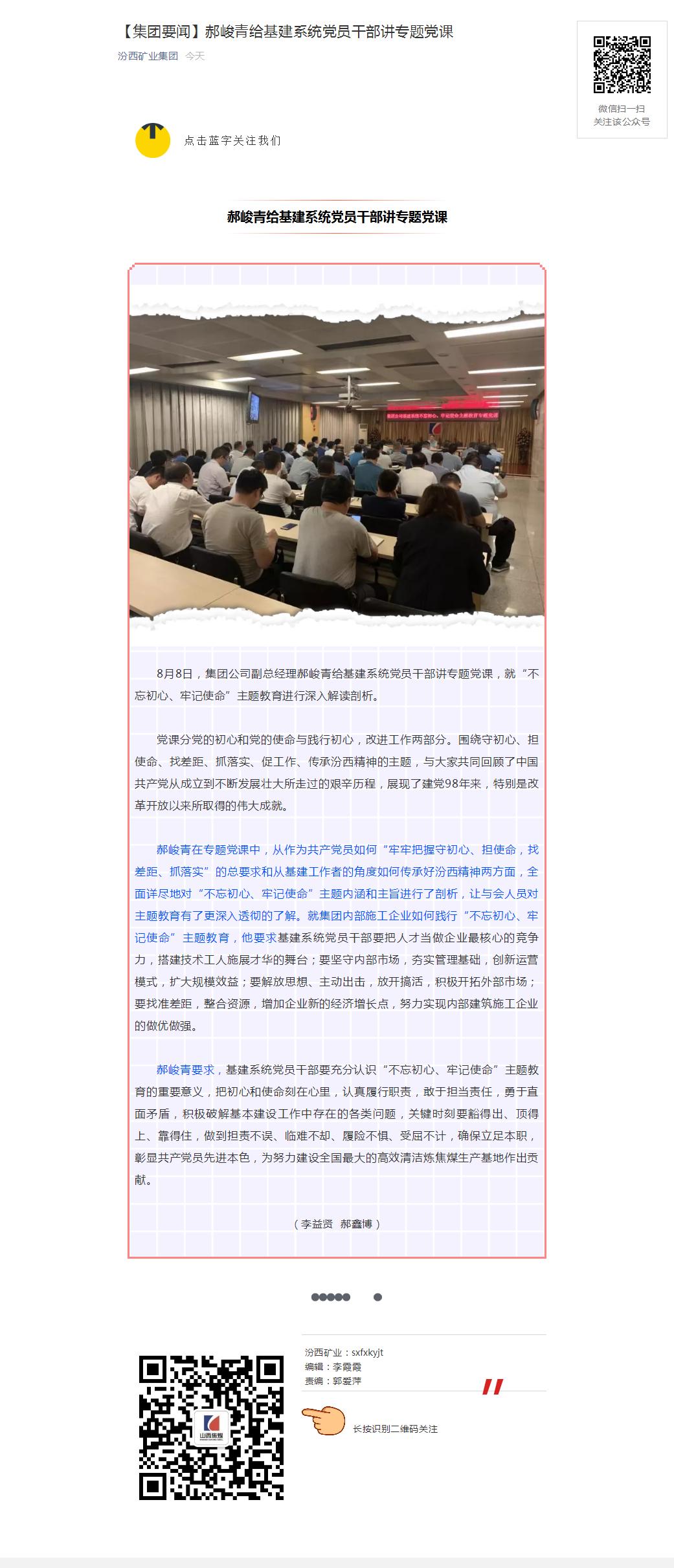 郝峻青給基建系統黨員幹部講專題黨課.png
