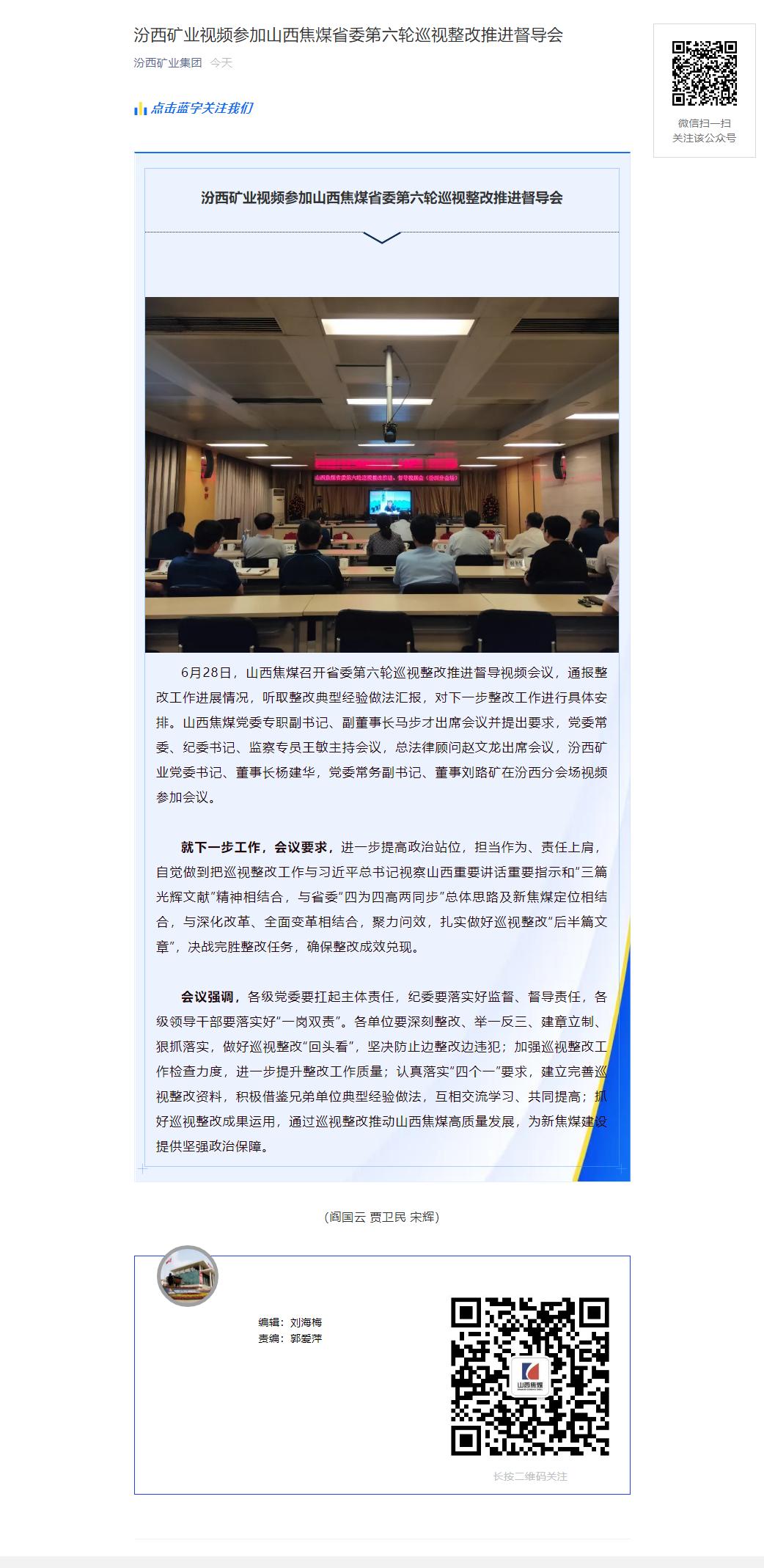 汾西矿业视频参加山西焦煤省委第六轮巡视整改推进督导会.png