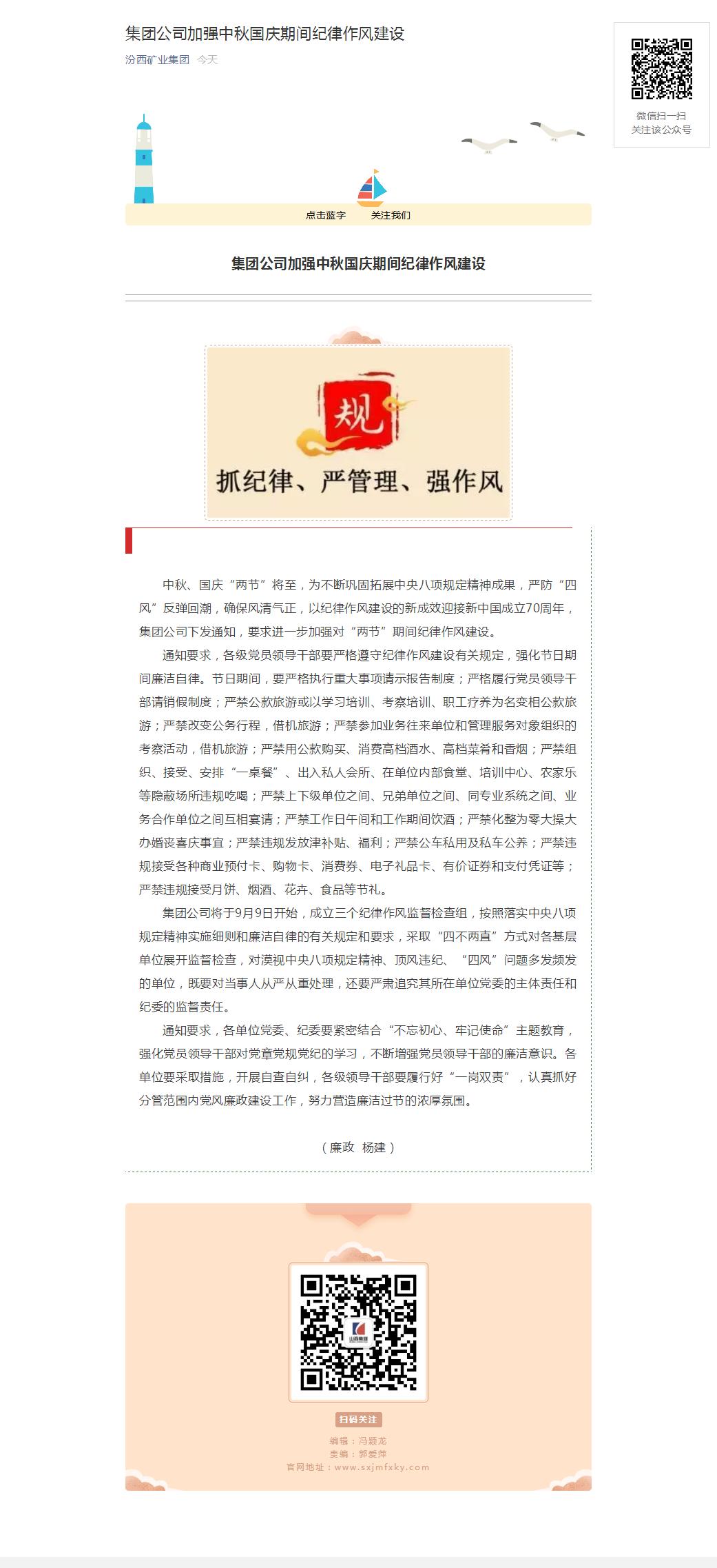集團公司加強中秋國慶期間紀律作風建設.png
