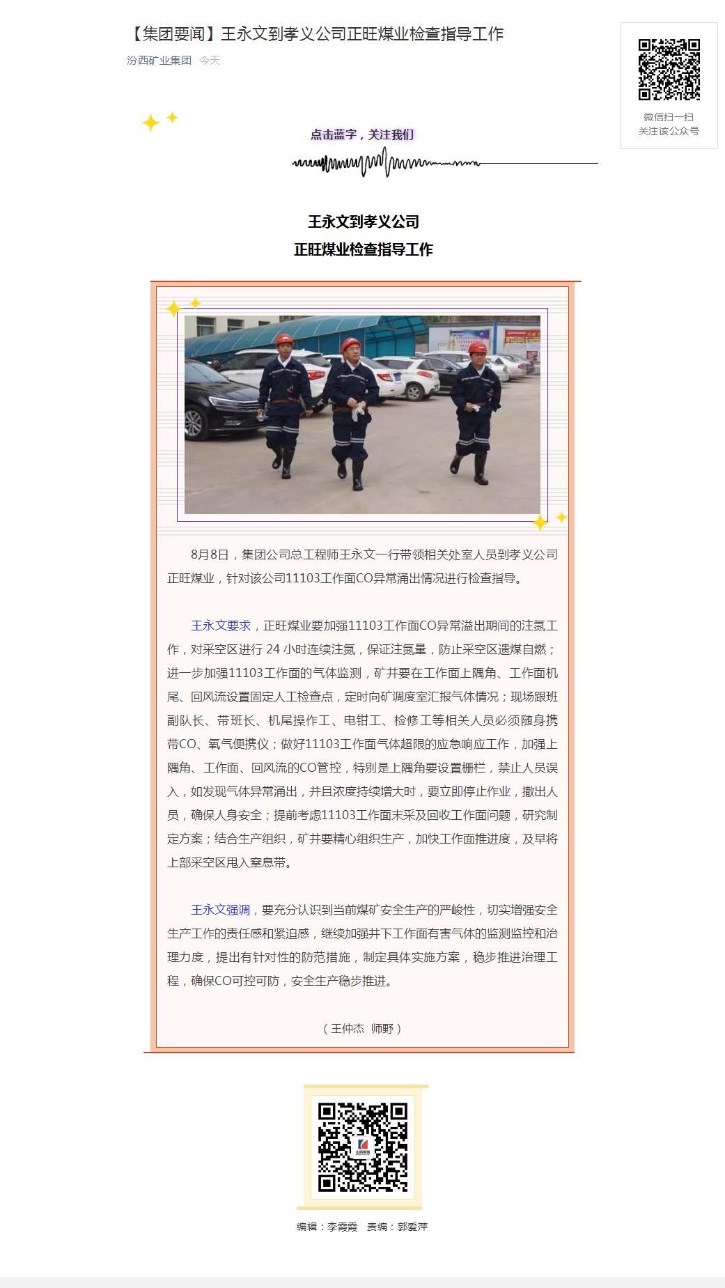 王永文到孝義公司正旺煤業檢查指導工作.png