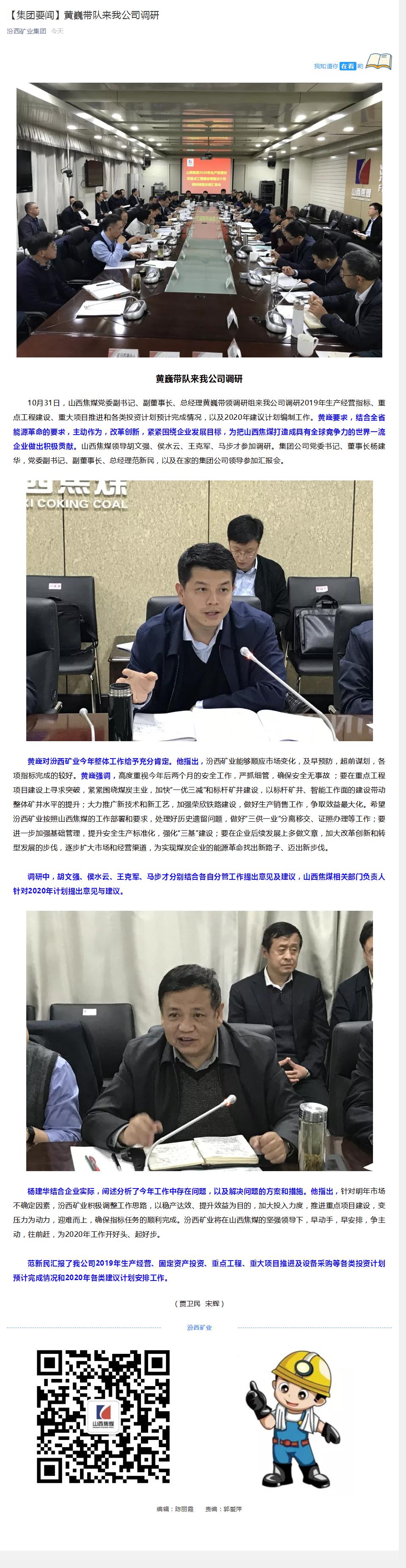 【集团要闻】黄巍带队来我公司调研.png