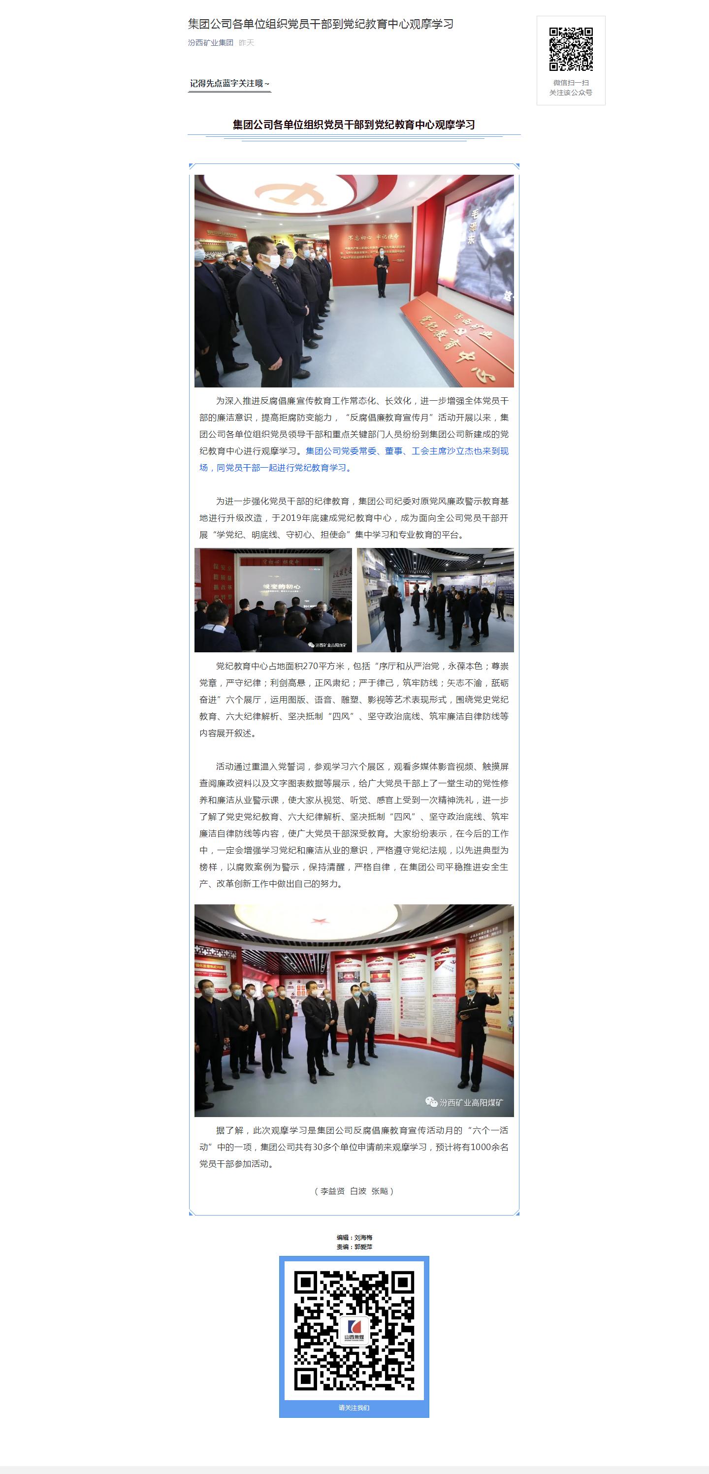集团公司各单位组织党员干部到党纪教育中心观摩学习.png
