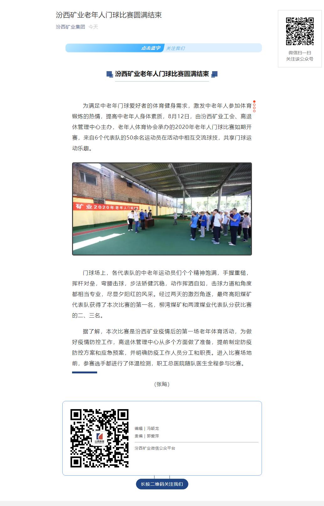 汾西矿业_老年人门球比赛圆满结束.png