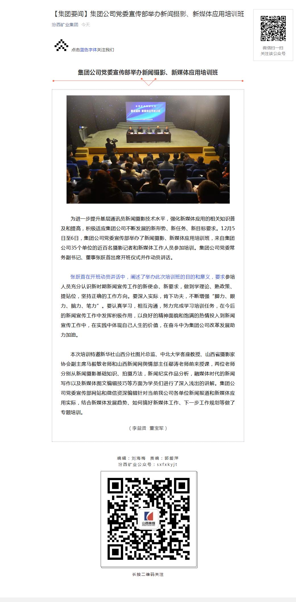 集团公司党委宣传部举办新闻摄影、新媒体应用培训班.png
