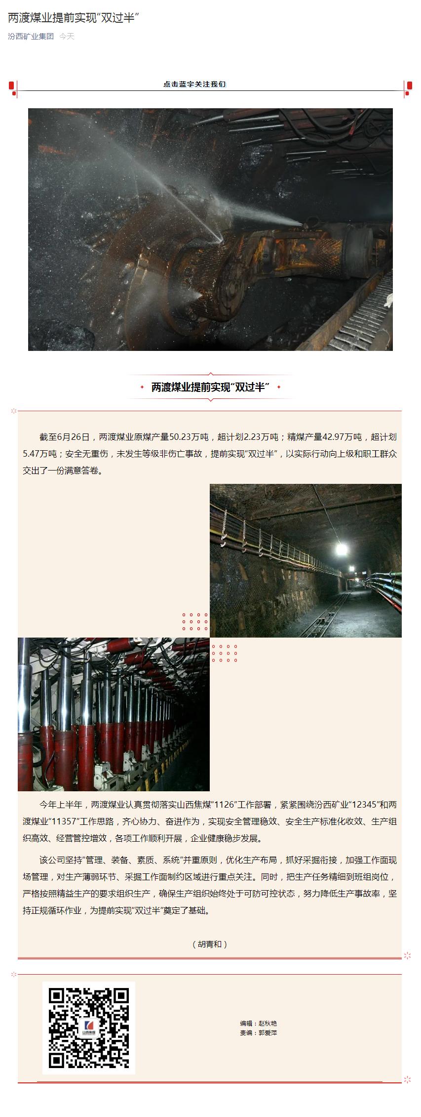 """两渡煤业提前实现""""双过半"""".png"""