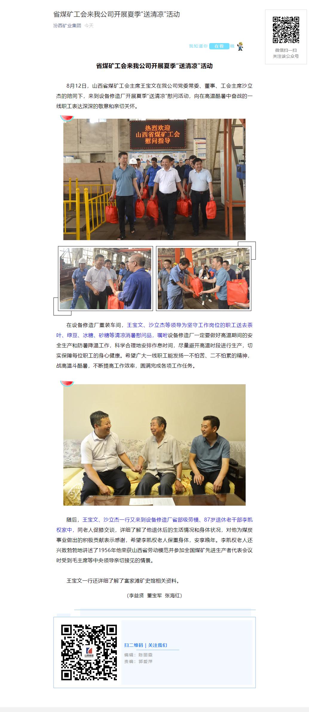 """省煤矿工会来我公司开展夏季""""送清凉""""活动.png"""