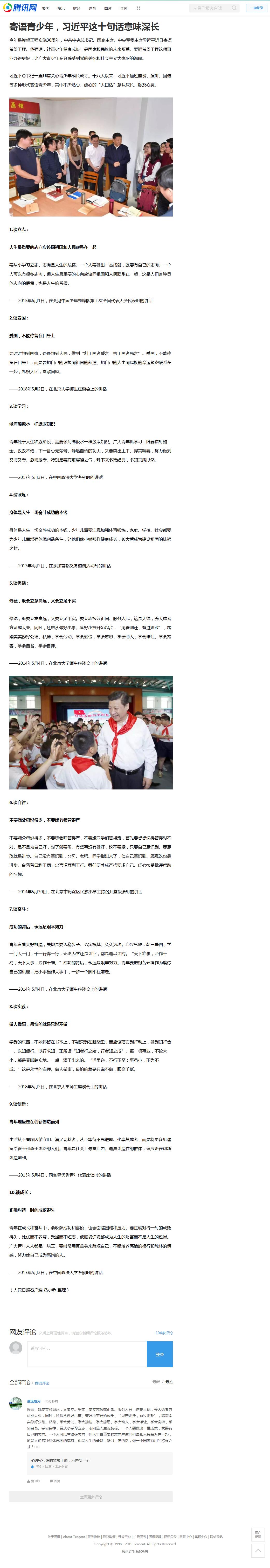 寄语青少年,习近平这十句话意味深长_腾讯新闻.png