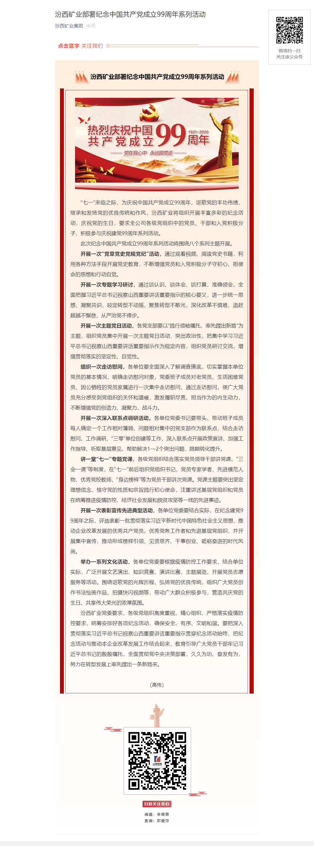 汾西矿业部署纪念中国共产党成立99周年系列活动.png