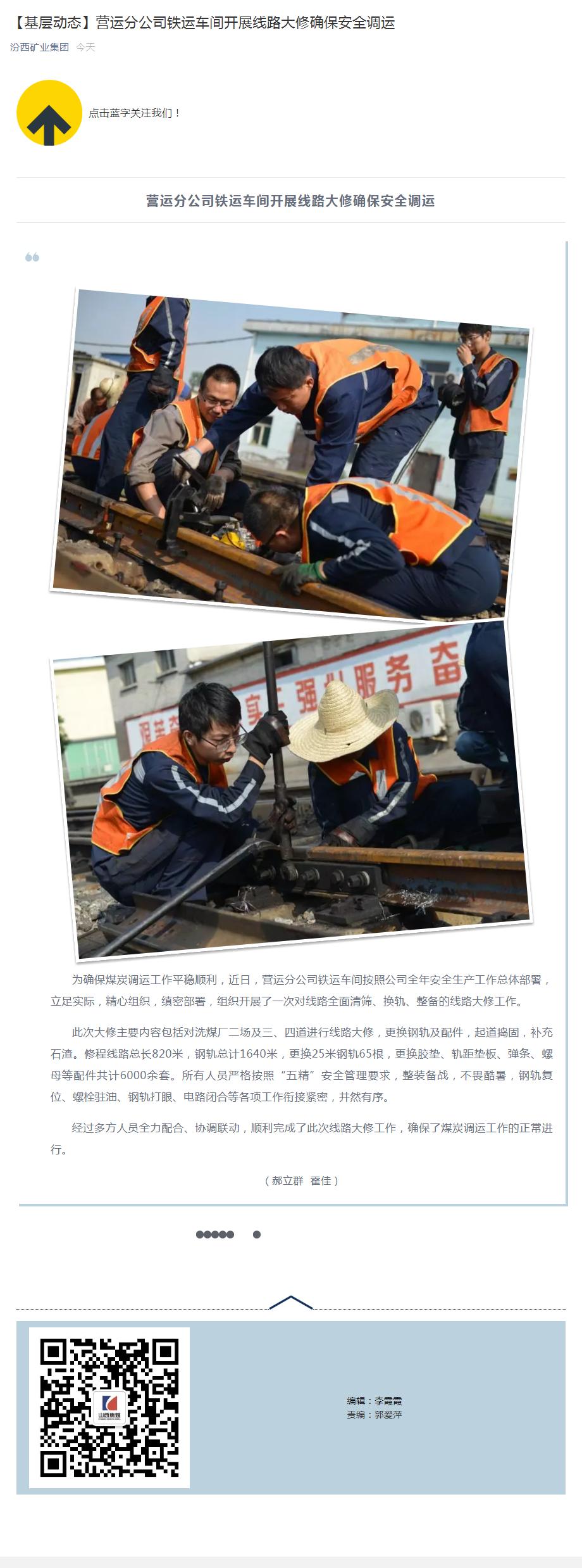 【基層動態】營運分公司鐵運車間開展線路大修確保安全調運.png