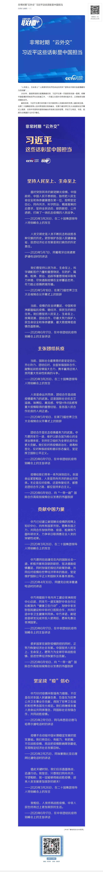 """非常时期""""云外交"""" 习近平这些话彰显中国担当.png"""