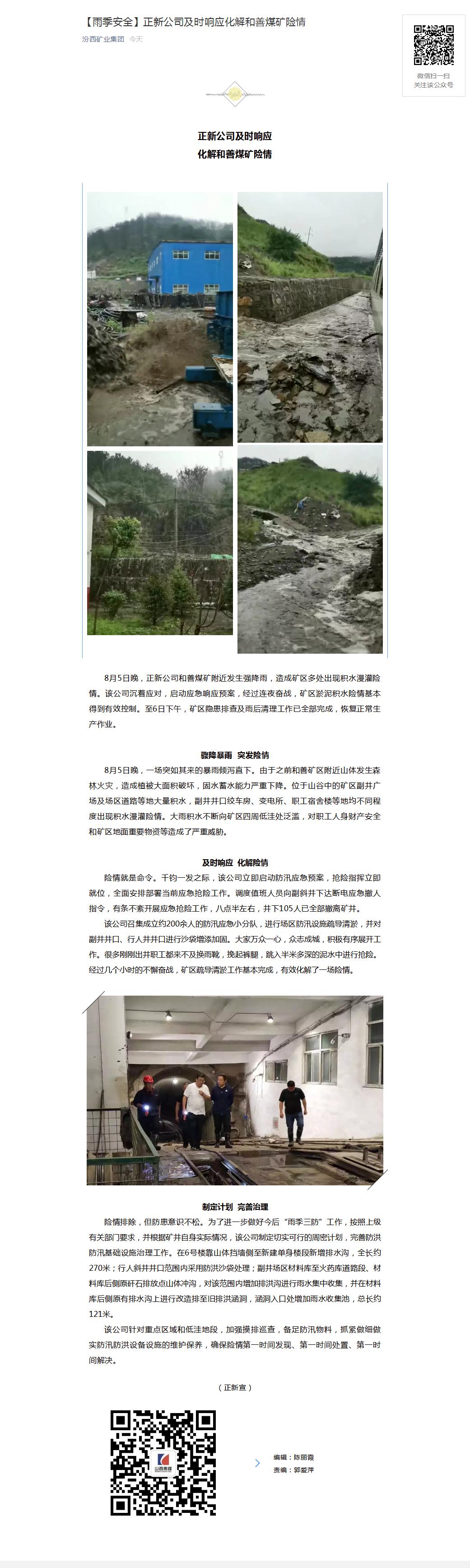 【雨季安全】正新公司及時響應化解和善煤礦險情.png