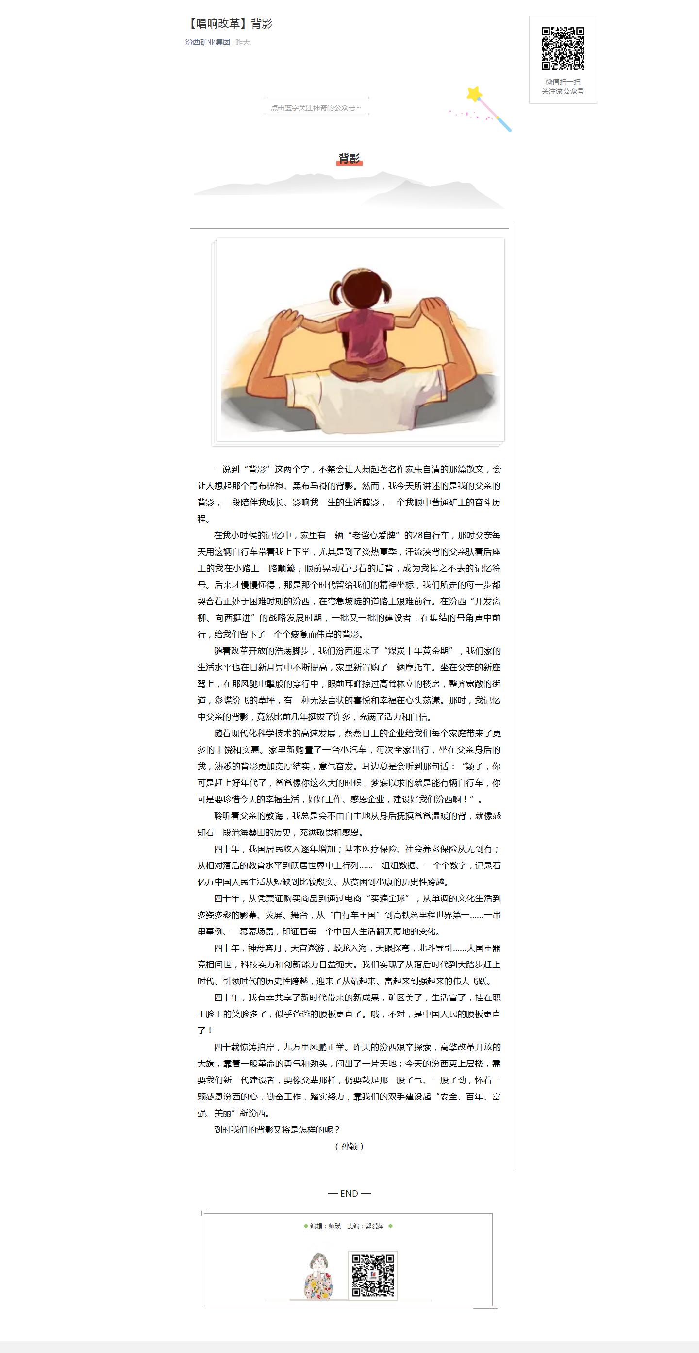 【唱响改革】背影.png