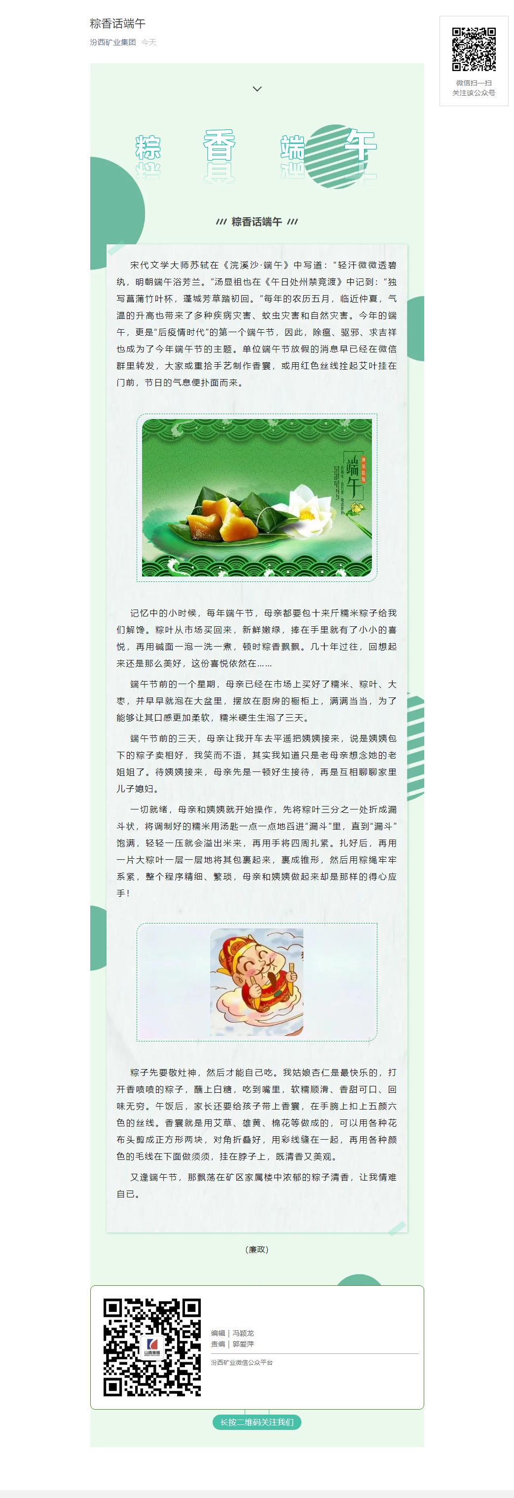粽香话端午.png