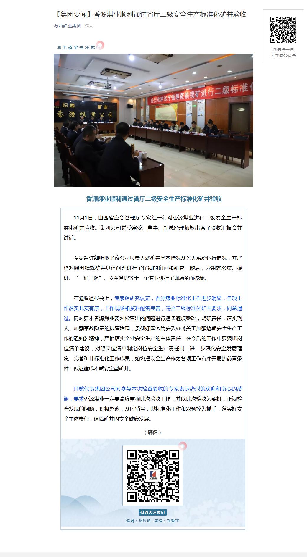 【集团要闻】香源煤业顺利通过省厅二级安全生产标准化矿井验收.png
