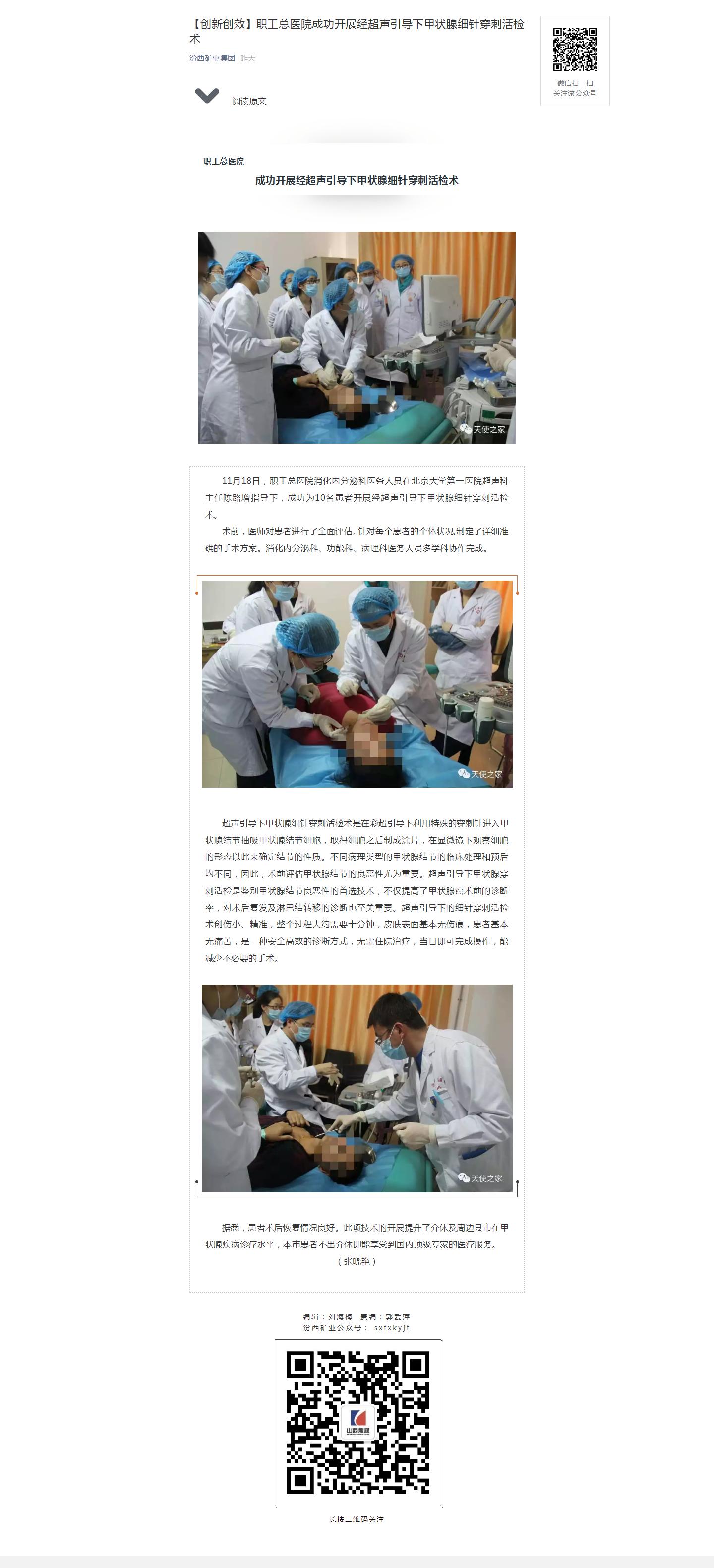 【创新创效】职工总医院成功开展经超声引导下甲状腺细针穿刺活检术.png