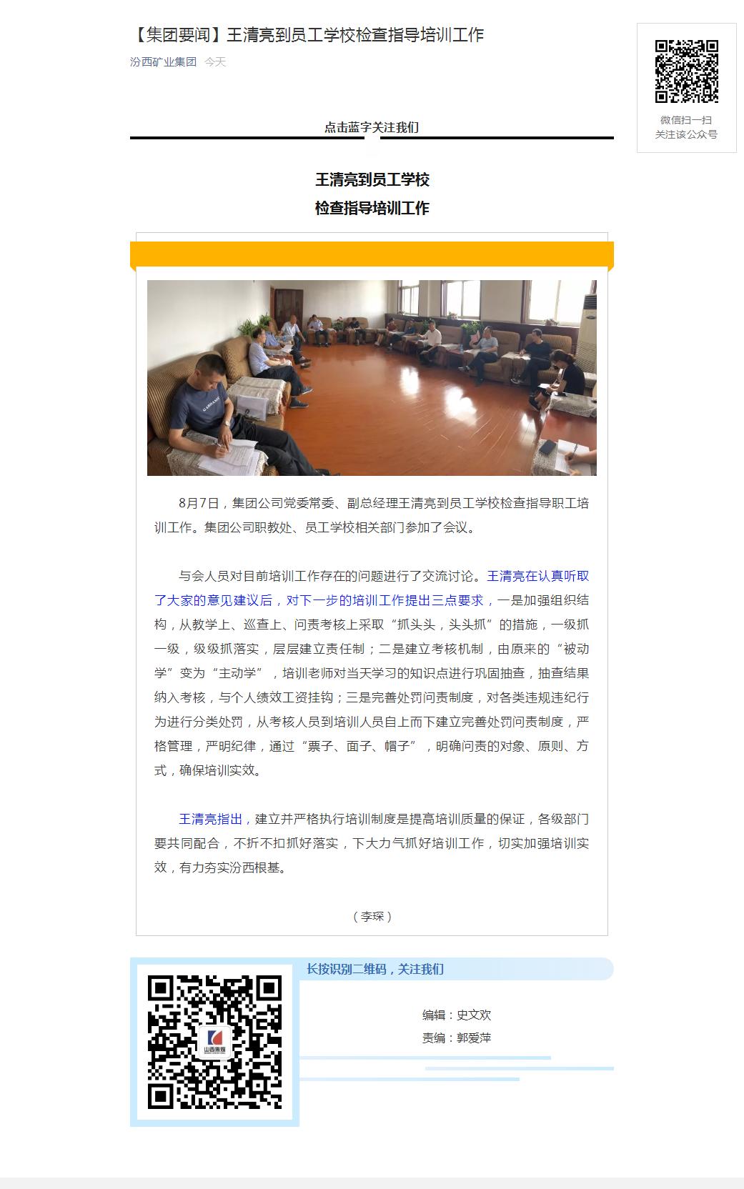 王清亮到員工學校檢查指導培訓工作.png