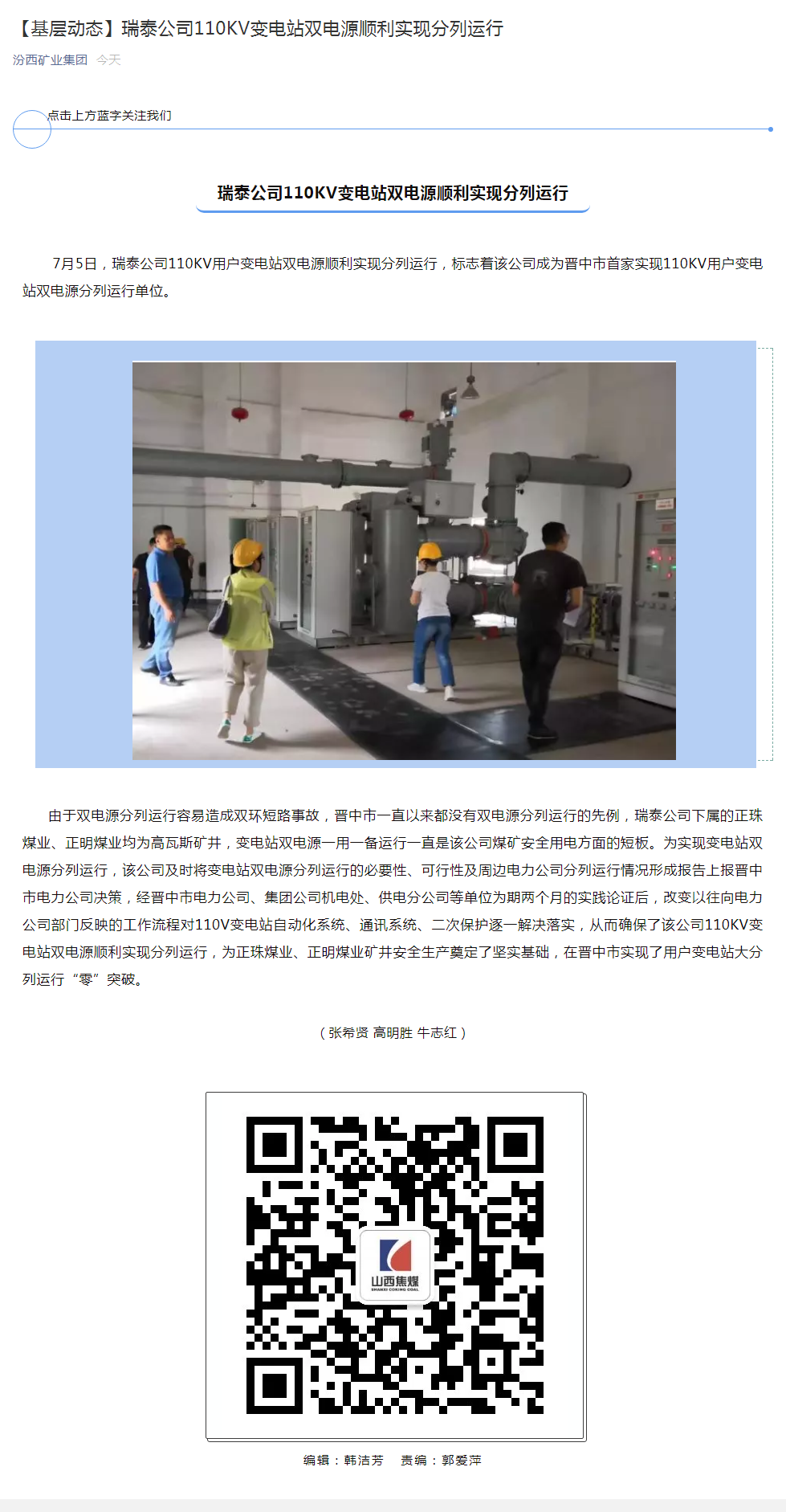 【基層動態】瑞泰公司110KV變電站雙電源順利實現分列運行.png
