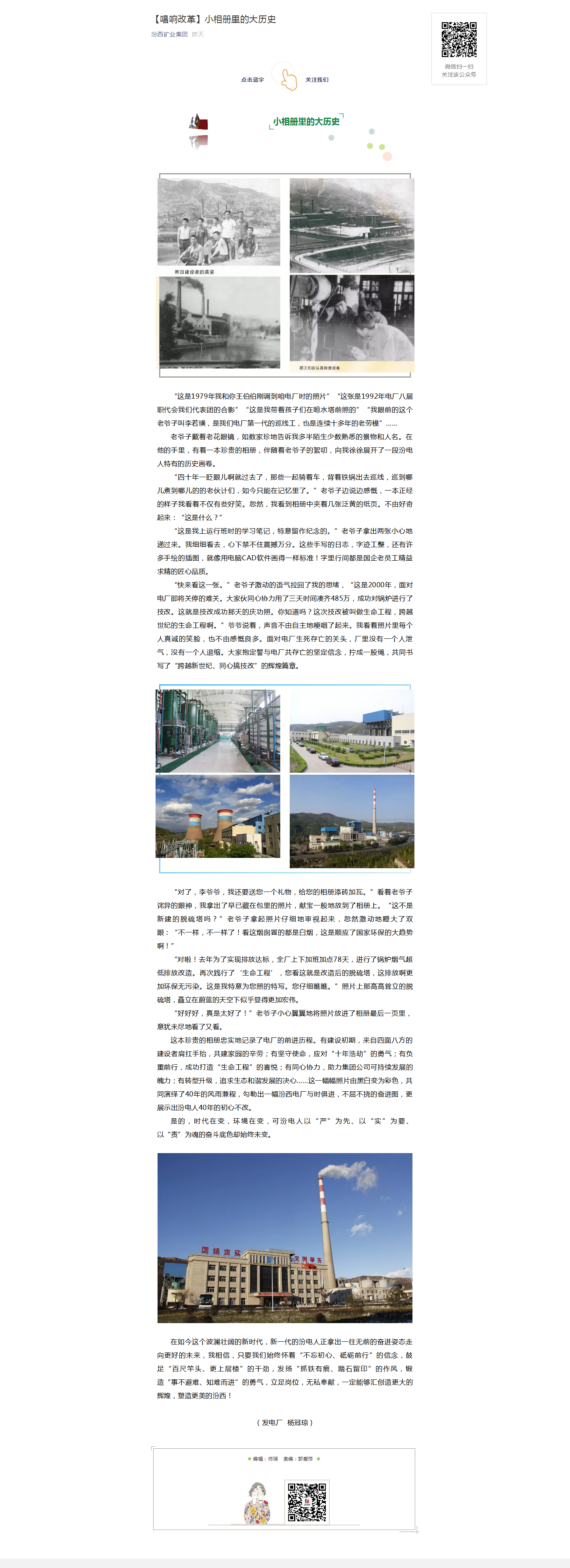 【唱响改革】小相册里的大历史.png