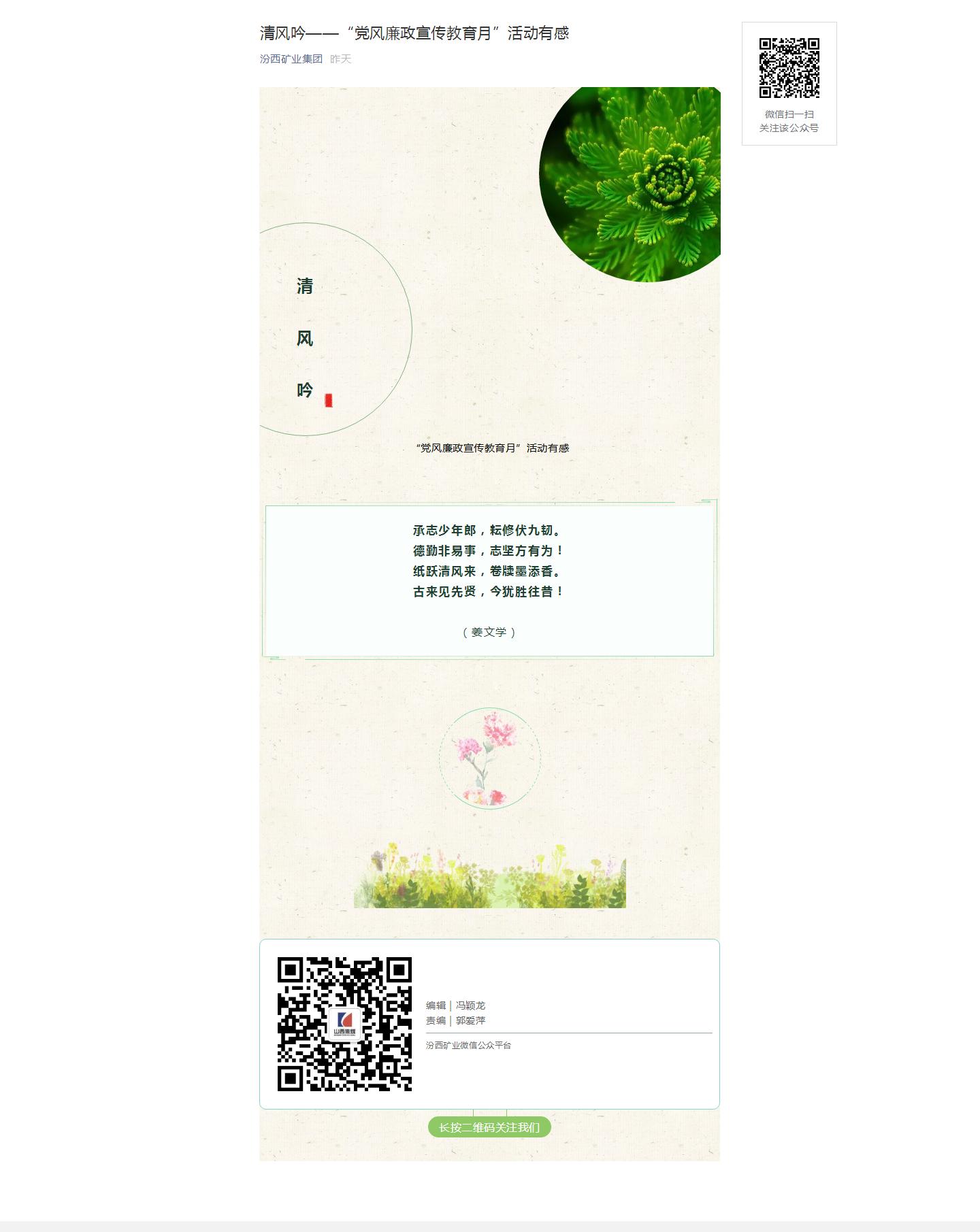"""清风吟——""""党风廉政宣传教育月""""活动有感.png"""