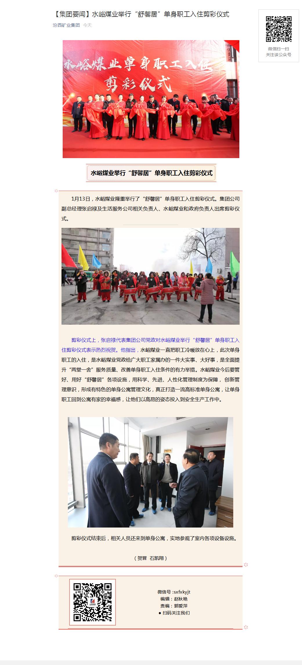 """水峪煤业举行""""舒馨居""""单身职工入住剪彩仪式.png"""