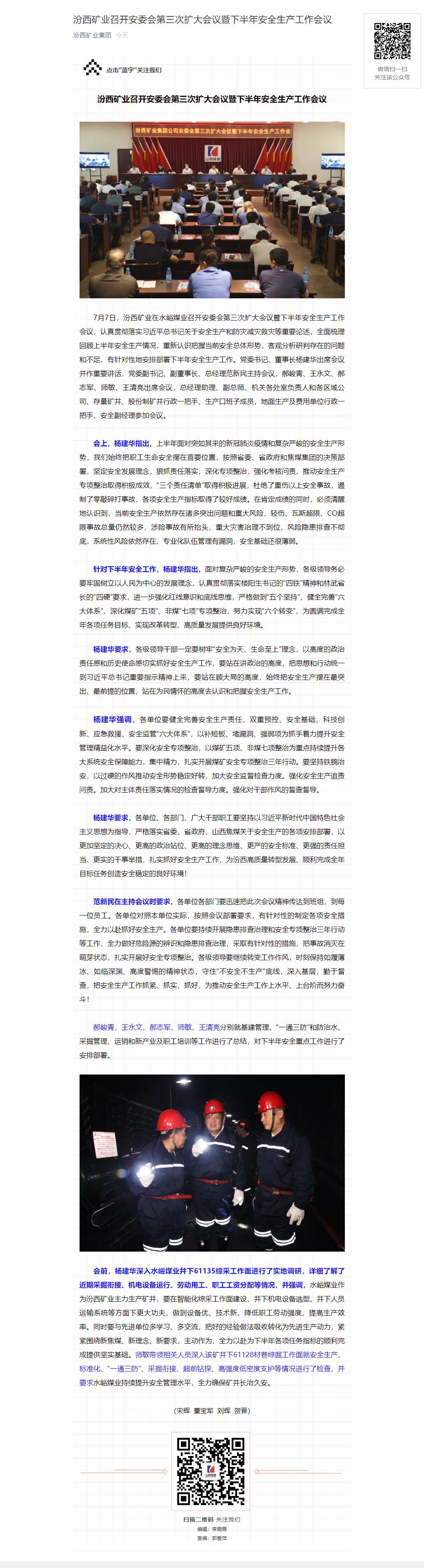 龙虎斗游戏矿业召开安委会第三次扩大会议暨下半年安全生产工作会议.png
