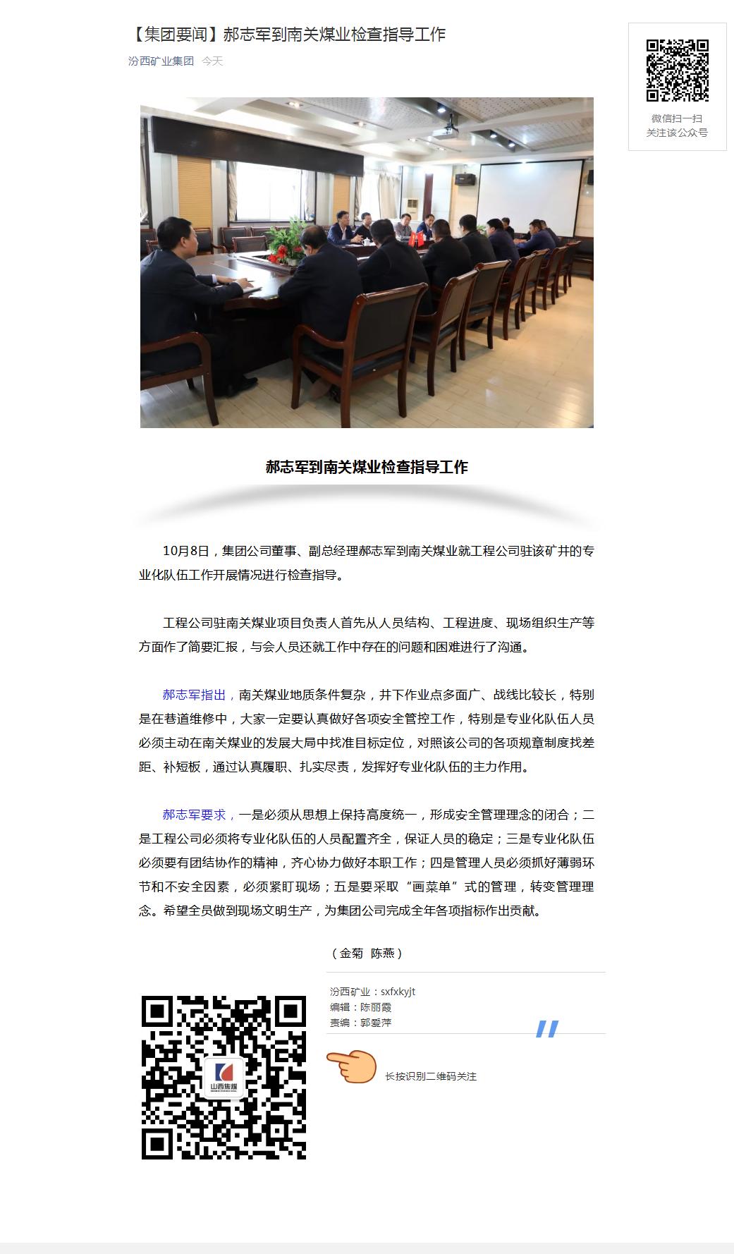 郝志军到南关煤业检查指导工作.png