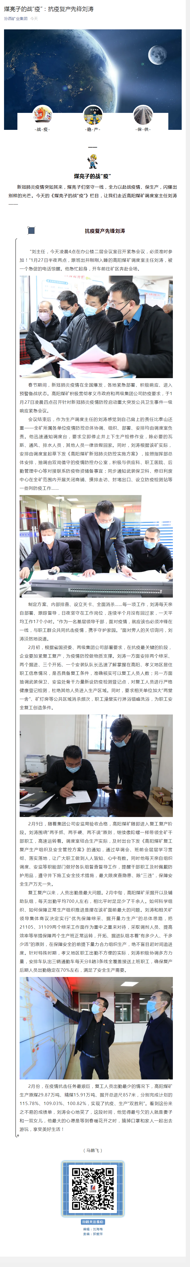 """煤亮子的战""""疫"""":抗疫复产先锋刘涛_.png"""