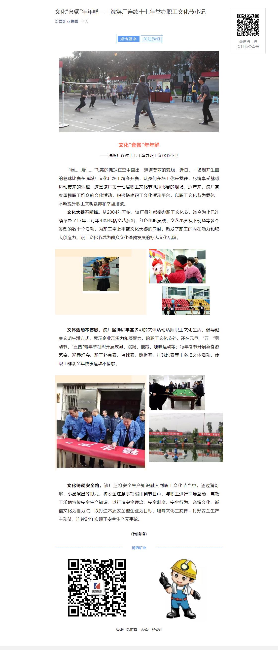 """文化""""套餐""""年年鲜——洗煤厂连续十七年举办职工文化节小记.png"""