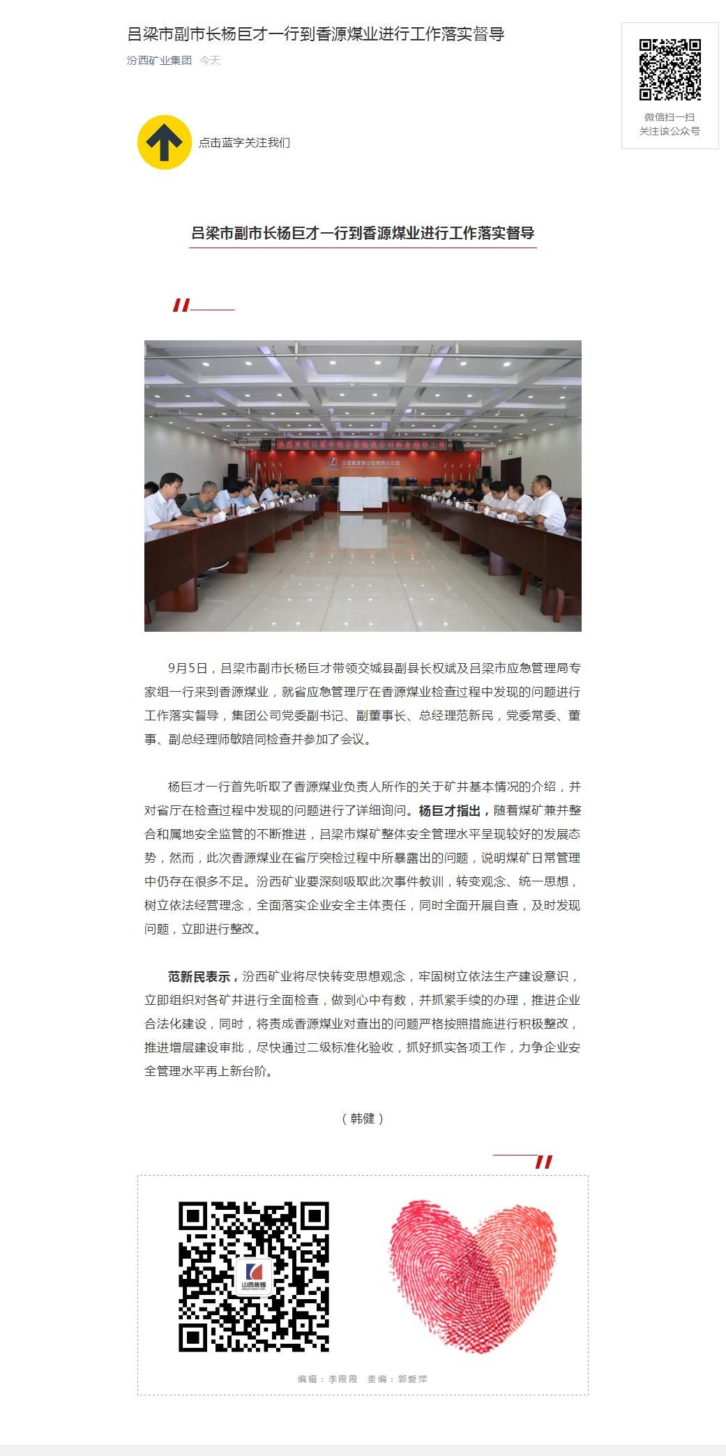 呂梁市副市長楊巨才一行到香源煤業進行工作落實督導.png