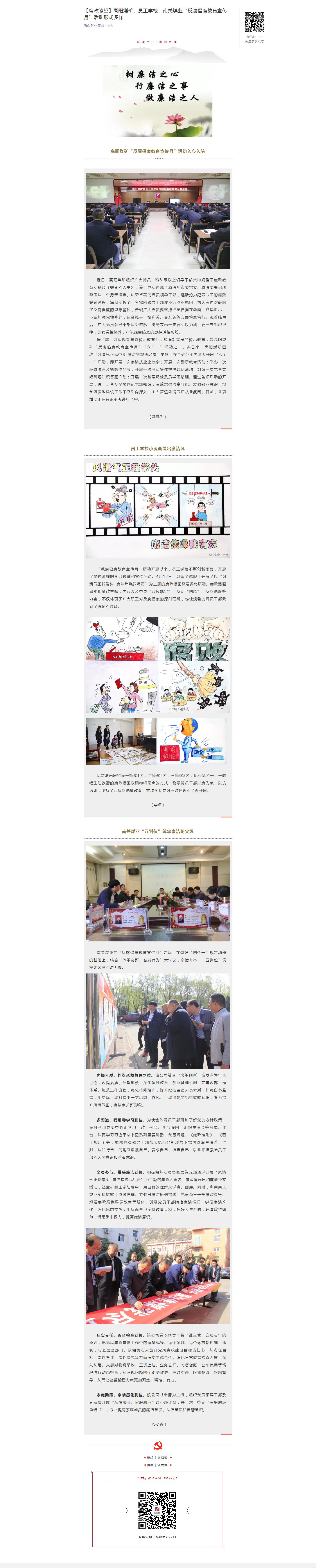 """【廉政瞭望】高阳煤矿、员工学校、南关煤业""""反腐倡廉教育宣传月""""活动形式多样.png"""