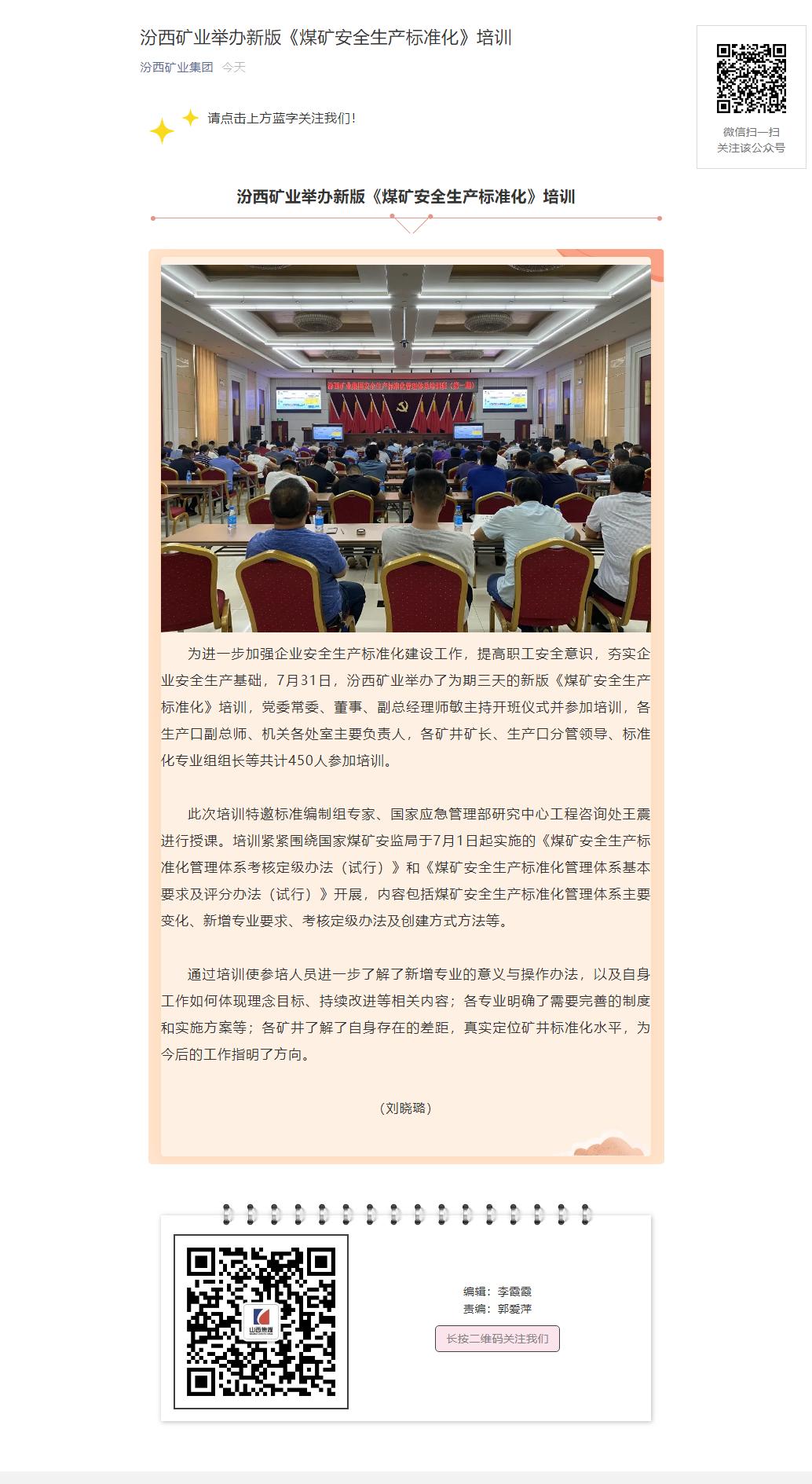 汾西矿业举办新版《煤矿安全生产标准化》培训.png