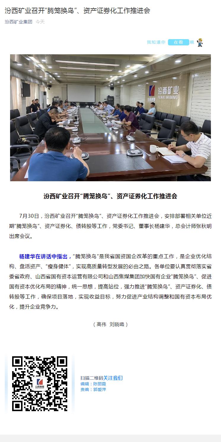"""汾西矿业召开""""腾笼换鸟""""、资产证券化工作推进会.png"""