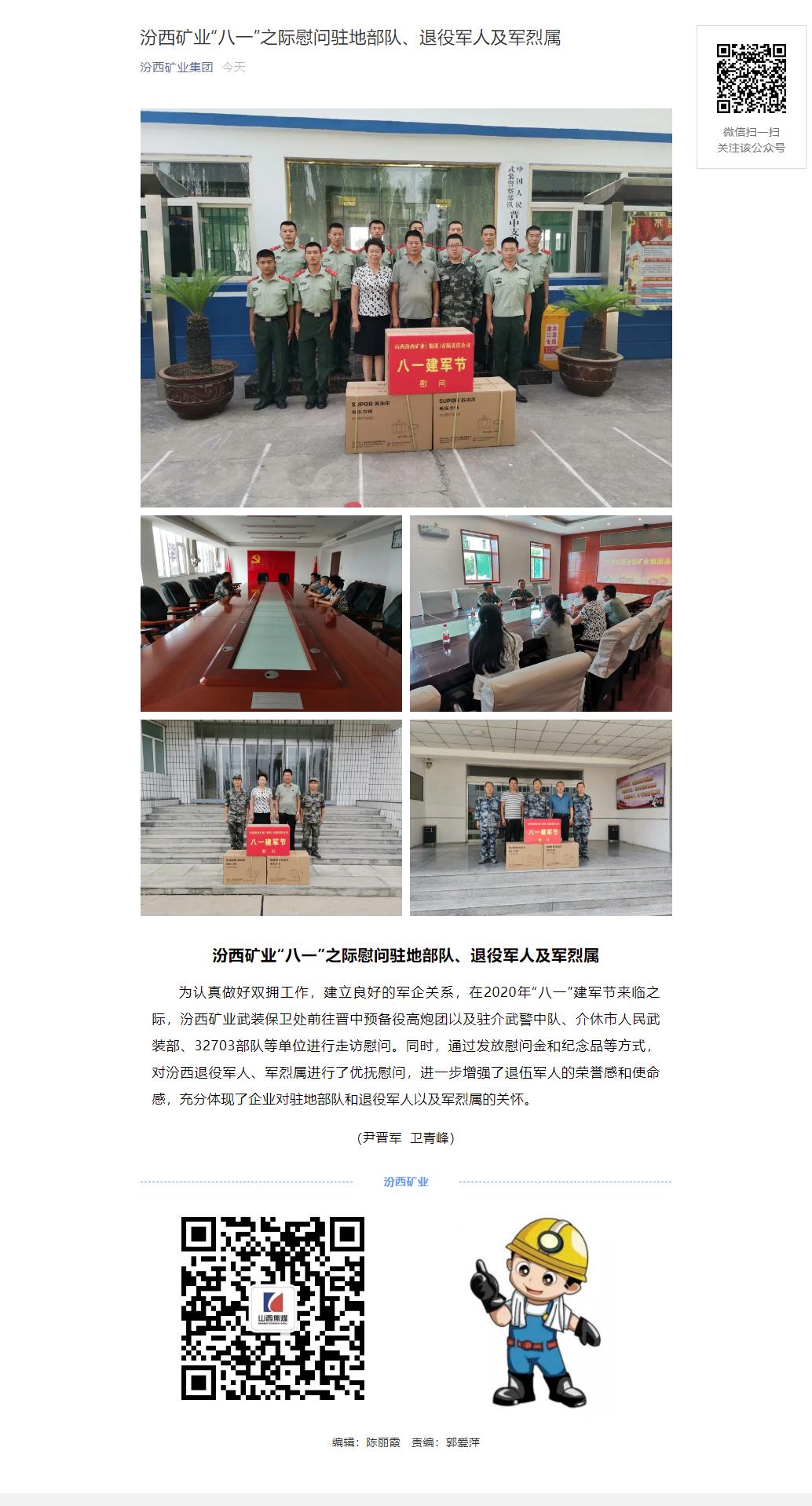 """汾西矿业""""八一""""之际慰问驻地部队、退役军人及军烈属.png"""