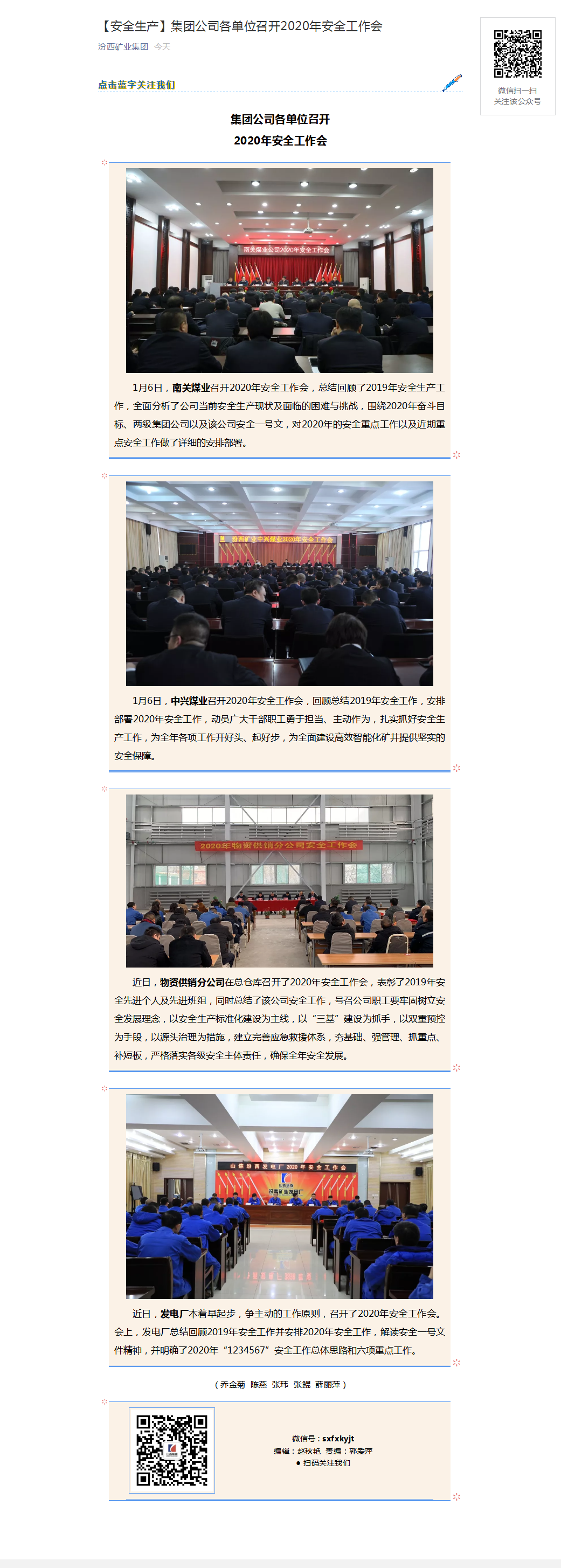 【安全生产】集团公司各单位召开2020年安全工作会.png