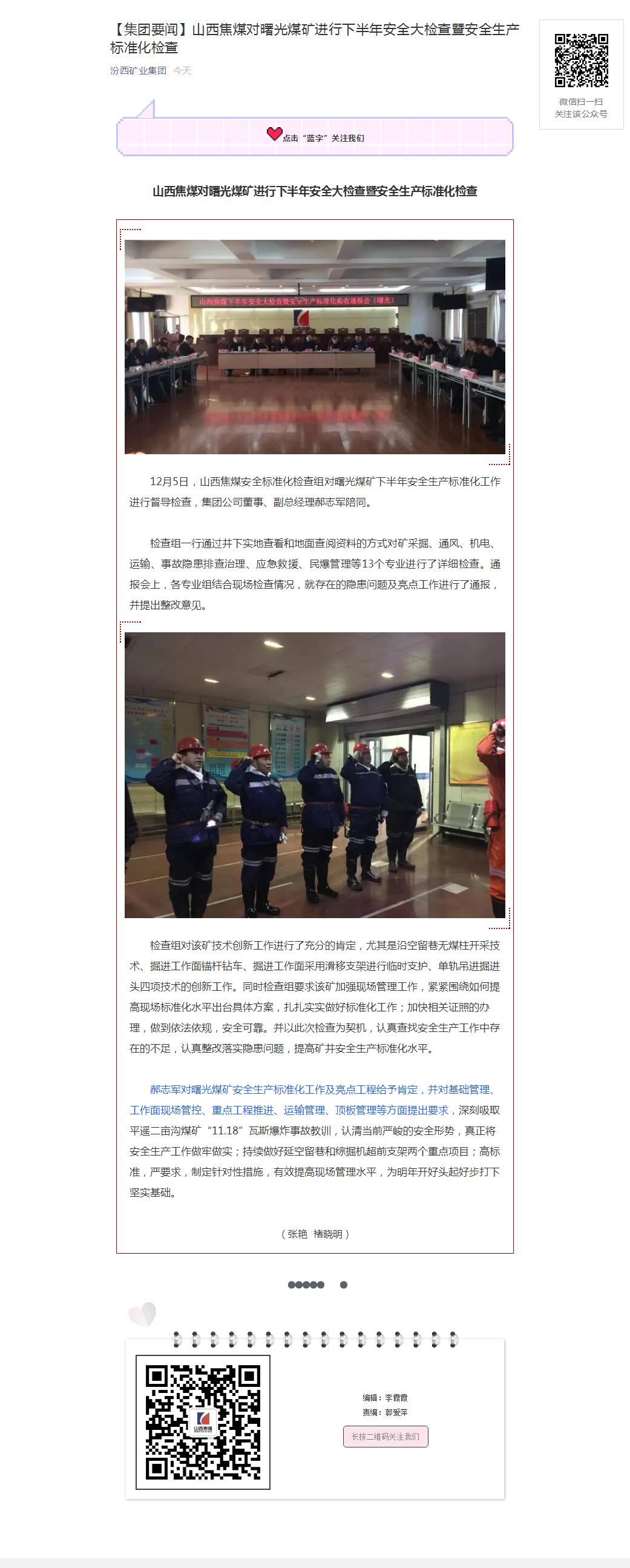 山西焦煤对曙光煤矿进行下半年安全大检查暨安全生产标准化检查.png