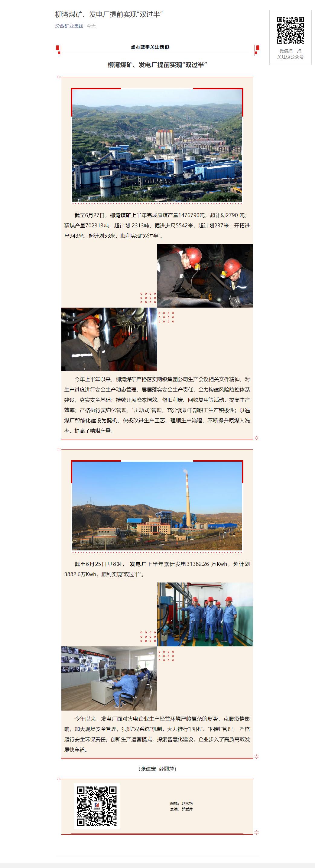 """柳湾煤矿、发电厂提前实现""""双过半"""".png"""